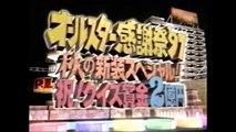 オールスター感謝祭'97秋クイズ賞金2億円1