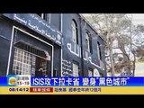 ISIS占拉卡省 斬首暴行曝光!