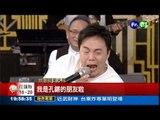 """又見""""康安"""" 豬哥亮爆笑改編"""