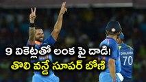 India vs Sri Lanka 1st ODI Highlights, IND thrash SLby 9 wickets