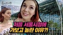 투어가이즈ㅣ처음 외국인이 서울 시청가서 깜짝 놀란 이유는 Feat. 스페인에서 온 귀염둥이 라라 Going to City Hall in Seoul with Lara!