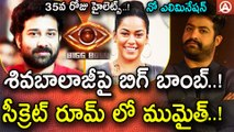 Jr NTR Bigg Boss 35th Day Highlights lNTR gives Navdeep New Look l  Jr NTR Twist in Mumith Elimination l !! Namaste Telugu
