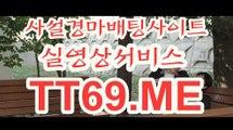 제주경마 , 일본경마 , TT69.me 검빛닷컴