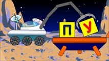 Обучающие мультфильмы для детей от 1 года от 3 лет про космос. Учимся читать по слогам. Ск