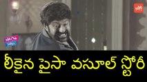 లీకైన పైసా వసూల్ స్టోరీ | Paisa Vasool Movie Full Story Leaked Balakrishna | YOYO Cine Talkies