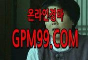 온라인경마사이트,경마온라인베팅  ¶‡¶  G P M 9 9 . C O M  ¶‡¶ 3d 온라인 경마 게임