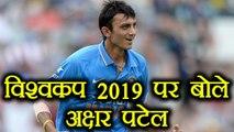 India vs Sri Lanka: Axar Patel बोले, मौजूदा Indian team World Cup 2019 जीतने में सक्षम