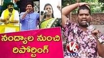 Bithiri Sathi Reporting On Nandyal By poll Campaign | Teenmaar News | V6 News