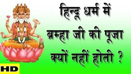 जानिए हिन्दू धर्म में भगवान् ब्रम्हा की पूजा क्यों नहीं होती ?