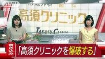 【パヨク犯罪】高須クリニックに爆破予告 警視庁が爆破予告を書き込んだ人物の特定を進める