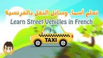 Pour français dans enfants Apprendre rue Véhicules Léducation et des moyens de transport en français pour les enfants