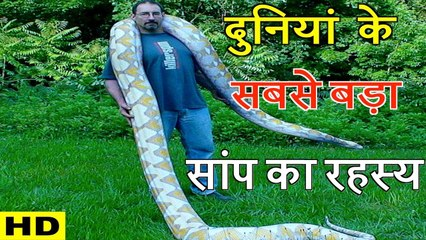 दुनिया का सबसे बड़ा साँप | Largest Snake in the World | Hoax Hunting Episode |  Hoax or Real?