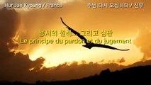 용서의 원칙... 그리고 심판, Le principe du pardon et du jugement