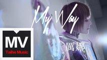 厲娜【My Way】HD 高清官方完整版 MV