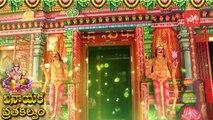 వినాయక వ్రతకల్పం | Vinayaka Chavithi Special 2017 | Lord Ganesh Puja by Athreya Sharma | YOYO TV Channel