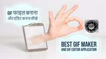 How To Make GIF Video And Photo On Android Phone, Best GIF Maker And GIF Editor Application (हिन्दी)