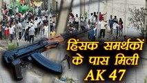 Gurmeet Ram Rahim Supporters carried AK 47 with them says DGP । वनइंडिया हिंदी