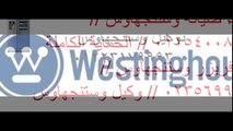 توكيل صيانة وستنجهاوس 01283377353 _ مركز اصلاح ديب فريزر وستنجهاوس _ 0235699066
