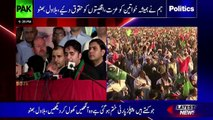 Bilawal Bhutto Speech in PPP Jalsa - 26th August 2017