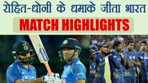 India vs Sri Lanka 3rd ODI Highlights, Rohit , Dhoni power India to Series win   वनइंडिया हिंदी