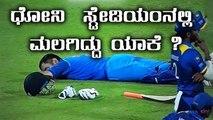 India vs Srilanka 3rd ODI Match :MS Dhoni sleeping at stadium during match time  | Oneindia Kannada