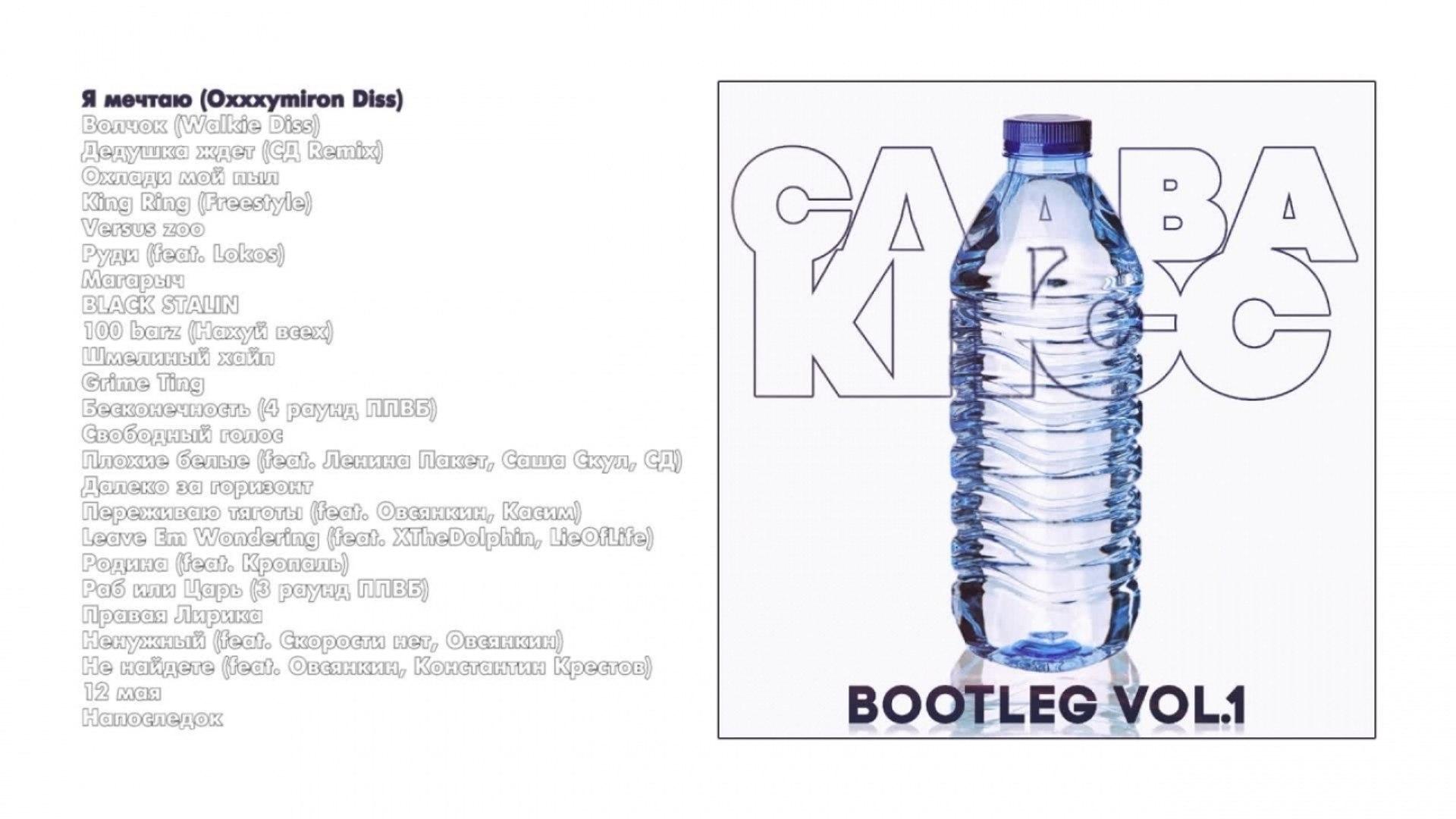 Слава КПСС - Bootleg vol. 1 (official audio album)