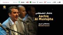 Mostafa Kareem - Récitation coranique (1) - Aachiq Al Mustapha