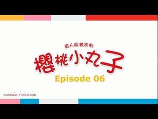 《Chibi Maruko Chan 櫻桃小丸子》第06集- FULL 高清HD版(主演:林芯蕾、汪東城、魏蔓、林佑威)