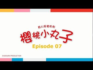 《Chibi Maruko Chan 櫻桃小丸子》第07集- FULL 高清HD版(主演:林芯蕾、汪東城、魏蔓、林佑威)