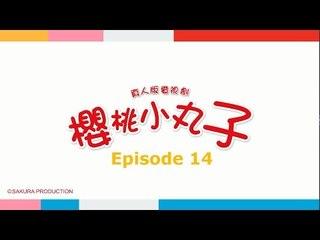 《Chibi Maruko Chan 櫻桃小丸子》第14集- FULL 高清HD版(主演:林芯蕾、汪東城、魏蔓、林佑威)