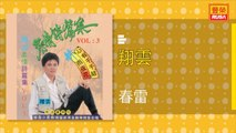 翔雲 - 春雷 - [Original Music Audio]
