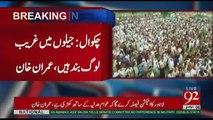 PTI Chairman Imran Khan Address Jalsa in Chakwal - 29th Aug 2017