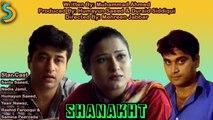 Humayun Saeed, Mehreen Jabbar Ft. Humayun Saeed - Kahaniyan Drama Serial | Shanakht