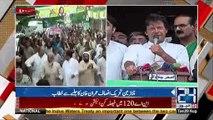 Imran Khan addresses to Jalsa in Chakwal - 29 August 2017