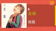 古璇 - 晚霞 - [Original Music Audio]