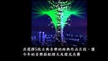 【2017台北101 跨年燈光煙火 跨國經典音樂】 2017 Taipei 101 fireworks music