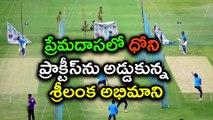 IND vs SL 4th ODI: Sri Lankan fan Disrupted Dhoni's Practice Session