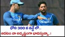 India vs Sri Lanka 4th ODI : Dhoni's influence on rookies is unparalleled