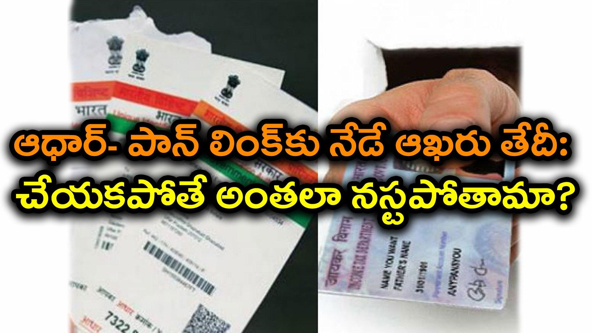 Aadhaar PAN Card link Last date  : here's consequences of not linking it
