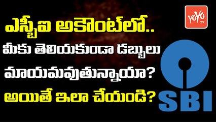 ఎస్బీఐ అకౌంట్ లో డబ్బులు మాయమవుతున్నాయా? | How To Protect Your SBI ATM Cards From Hacking | YOYO TV Channel