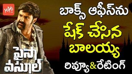Blakrishna's Paisa Vasool Movie Review And Rating | Shriya Saran | Puri Jagannadh | YOYO TV Channel