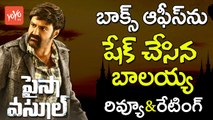 Blakrishna's Paisa Vasool Movie Review And Rating | Shriya Saran | Puri Jagannadh | YOYO TV Channel