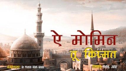 Mohd. Jafar - Ae Momin Tu Kismat -Eid Special Non Stop Song - Super Hit Eid Special Song 2017