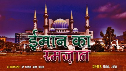 Mohd. Jafar - Imaan Ka Ramjan- Eid Special Non Stop Song 2017- Eid Special Song 2017