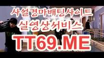 서울경마 , 부산경마 , TT69.me 경마사이트