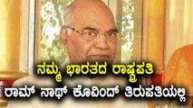 Ram Nath Kovind, President of India visits Tirumala Tirupathi Devasthanam today