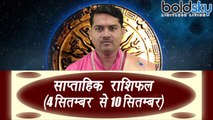 Weekly Horoscope (4 September to 10 September) साप्ताहिक राशिफल | Astrology | Boldsky