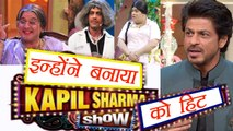 Kapil Sharma Show: Shahrukh Khan, Kiku Sharda, & other ARTISTS who made the show HIT ! | FilmiBeat