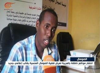 المواقع الصومالية الناطقة بالعربية تبدأ بالانتشار