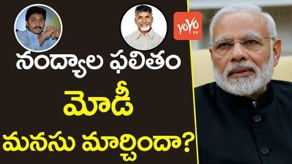 నంద్యాలఫలితం మోడీ మనసుమార్చిందా ? | Modi Strategy on Chandrababu After Nandyal Election Results | YOYO TV Channel